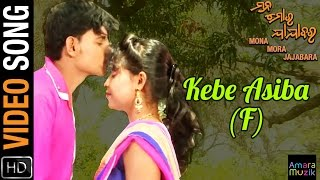 Kebe Asiba (F) | Full Video Song | Mana Mora Jajabara | Odia Movie | Pankaj , Upasana