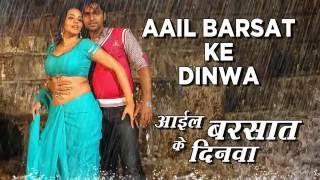 AAIL BARSAT KE DINWA { अाईल बरसात के दिनवा } [ Hot Bhojpuri Rain Songs Jukebox ] Monalisa & Gunjan