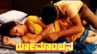 Romanchana – ರೋಮಾಂಚನ | Kannada Hot Movies Full | New Kannada Movies Full 2016 | Latest Kannada Movie