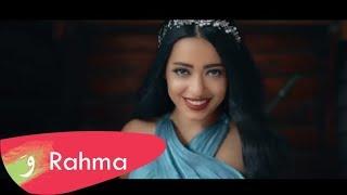 Rahma Riad - Khof Alay [Teaser] / رحمة رياض - خف علي
