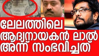 Mohanlal was the 1st hero of Lelam movie