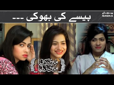Xxx Mp4 Paise Ki Bhooki Meri Kahani Meri Zabani 08 May 2016 3gp Sex