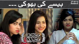 Paise Ki Bhooki - Meri Kahani Meri Zabani - 08 May 2016