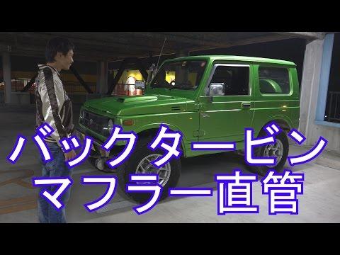JA11ジムニー!マフラー直管 バックタービン 休日� �リ� �� ゙! Vol.20
