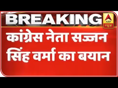 Scindia Fraudulently Took MLAs With Him Claims Cong Leader Sajjan Singh ABP News