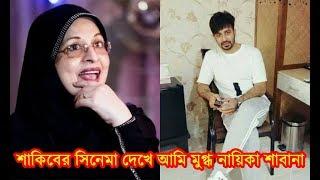 শাকিবের 'নবাব' বাংলা সিনেমা দেখে মুগ্ধ, শুভ কামনা তোমাকে বাবা বললেন শাবানা - Nabab Movie Shakib Khan