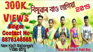 Bishuwar  baw lagiya  new koch rajbongshi video by Atul barman & Pahi Roy