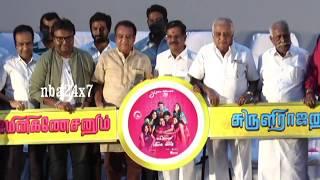Gemini Ganesanum Suruli Rajanum Audio | Atharva | Regina | Pranitha | Aiswarya Rajesh | nba 24x7
