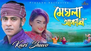 Meghla Akash By Kazi Shuvo ||  Protune || Best Music Video Kazi Shuvo 2017 || Tanin Subha