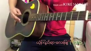 ယံုၾကည္ရာ (intro & solo) Yon Kyi Yar