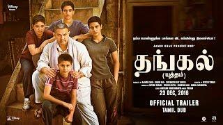 Download Dangal | Official Tamil Dub Trailer | Aamir Khan | In Cinemas Dec 23, 2016 3Gp Mp4
