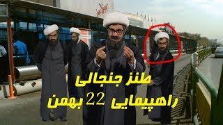 طنز راهپیمایی 22 بهمن و حماسه حضور خامنه ای و روحانی khamenei Rouhani comedy