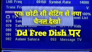 सेट कैसे करे न्यू चैनल, How To Added New Chanal Frequency On The Dd Free Dish MPEG 4 Riciver