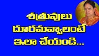 శత్రువులు దూరమవ్వాలంటే ఈపరిహారాన్ని ఆచరించండి | Shatruvulu Dhuramavvalante | Sitasarma Vijayamargam