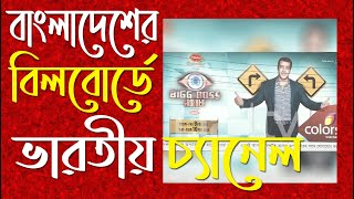 Indian Channel Campaign in Bangladesh- Jamuna TV