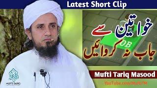 khawateen Say Job Na Kerwaye . By Mufti Tariq Masood