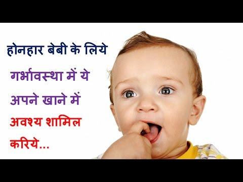 बुद्धिमान शिशु चाहिए/food for intelligent baby during pregnancy/baby brain development tips