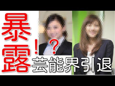 山岸舞彩 驚きの引退の真相を激白!!(ミニ&美脚)CM「ZERO」美人キャスター