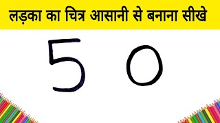 लड़का का चित्र आसानी से बनाना सीखे // how to draw cute Boy Face from 50 number step by step learning