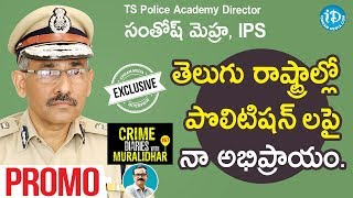 TS Police Academy Director Santosh Mehra IPS - Promo    Crime Diaries With Muralidhar #67