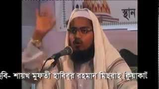 bangla waz new by Saykh mufti habibur rahman misbah [kuakata]  ইসলামে নারীর মর্যাদা