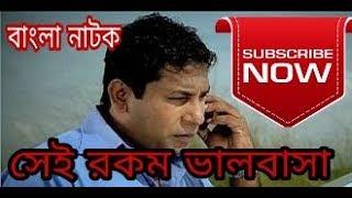 Sei Rokom bhalobash Bangla Eid new Natok 2015
