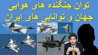 توان جنگنده های هوایی جهان و توانایی های ایران_گفتگو با آذرمهر