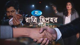 Ratri Diprohor | রাত্রি দ্বিপ্রহর | Bangla Natok | Niloy Alamgir, Aparna Gosh | Rtv Drama