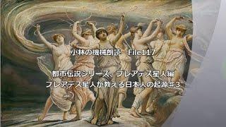 File117 都市伝説シリーズ、プレアデス星人編 プレアデス星人が教える日本人の起源♯3