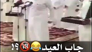 سعودي جاب العيد مع شيوخ القبيلة تجميع مقاطع مضحكة