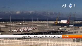 في المغرب..صناعة الطيران تقلع بسرعة قصوى