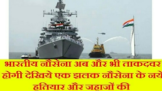 News today India 2017-Indian navy modernizes by world-class weapons,ships,submarines,tanks,aircrafts