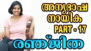 നിങ്ങൾക്കറിയാത്ത രഞ്ജിത     Malayalam cinema actress Ranjitha