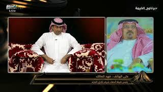 مداخلة فهد المالك رئيس هيئة أعضاء شرف نادي الحزم بعد صعوده لدوري المحترفين #برنامج_الخيمة