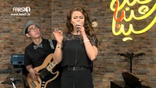 Chandshanbeh – Sahar's live performance / چندشنبه – اجرای زنده سحر
