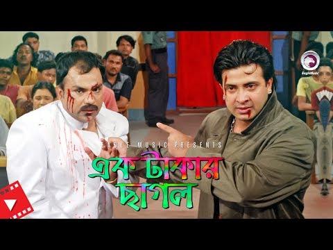 Xxx Mp4 Ek Takar Chagol Movie Scene Shakib Khan Misha Sawdagor Chikon Ali Fake Police Raid 3gp Sex