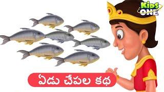 ఏడు చేపల కథ | తెలుగు కథలు | Seven Fishes Telugu Stories for Children