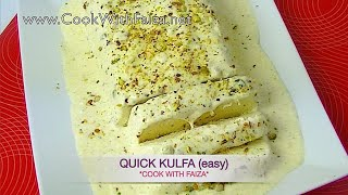 QUICK KULFA (easy) - آسان قلفہ - आसान कल्फ़ह  *COOK WITH FAIZA*