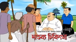 Bengali Kids Cartoon Animation | Nonte Fonte | Bangla Cartoon | Datobbo Chikitsha | Kids Cartoon