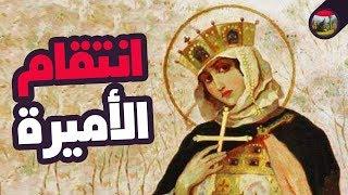 الأميرة التي أبادت شعبا بأكمله انتقاما لزوجها