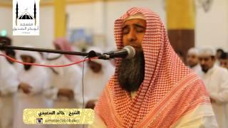 الشيخ خالد السعيدي - صلاة القيام ليلة 25 رمضان 1436
