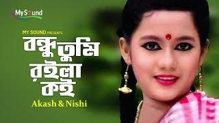 Bondhu Royla Koy | Akash/Nishi | Bangla New Song | Mysound BD