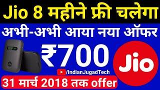 [अभी अभी] Jio 8 महिनें फ्री हो गया | Get 8 Months Jio internet free with Jio Fi Device @ ₹700