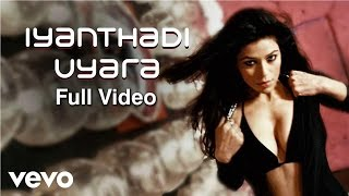 Agaradhi - Iyanthadi Uyara Video | Sundar C Babu