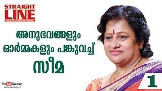 In Conversation with Seema | Straight Line | Part 01 | Kaumudy TV