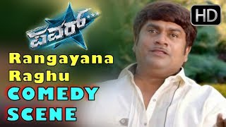 Rangayana Raghu's super comedy | Kannada Comedy Scenes 359 | Power Star Kannada Movie