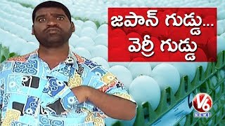 Bithiri Sathi Wants Japan Eggs | Gopichand Academy Imports Premium Eggs For Students | Teenmaar News
