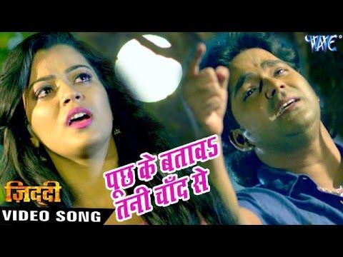 Xxx Mp4 पूछ के बतावs चाँद से Full Song Pawan Singh Puchh Ke Batawa Bhojpuri Sad Songs 3gp Sex