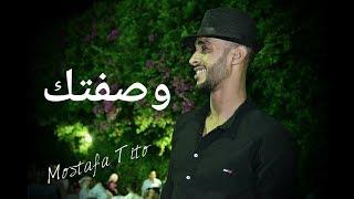 راب تيتو وعبدالله الونش (وصفتك) راب رومانسي Rap Tito