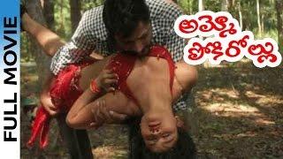 Telugu Full Movie || Eshwar, Naganaveen, Pravalika |Telugu Full Screen